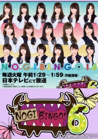 NogiBingo! 6 - Nogizaka46