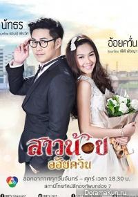 Sao Noy Aoy Kwan