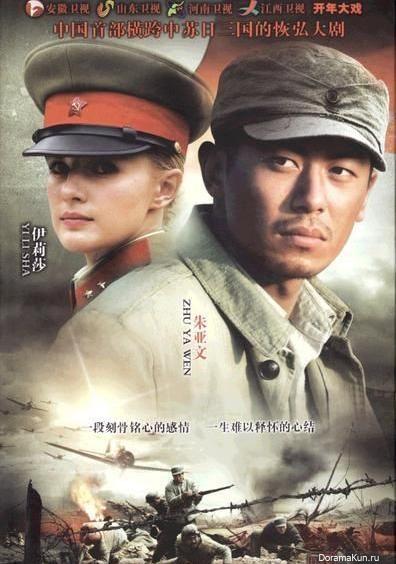 Фильм моя наташа китай смотреть онлайн