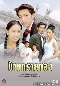 Baan Sai Tong