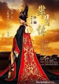 Mi Yue Zhuan