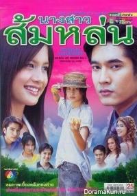 Nang Sao Som Lon