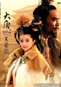 Da Tang Fu Rong Yuan