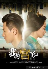 Wo Wei Gong Kuang II
