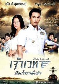 Jao Wayha Series 1: Fang Nam Jarod Fah