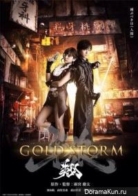 Garo: Gold Storm Sho