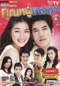 Khun Noo Tewada