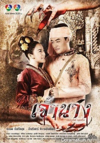 Jao Nang