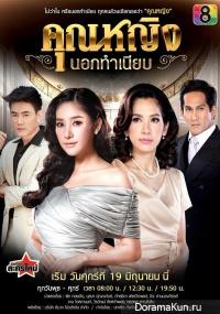 Khun Ying Nork Tumniab