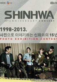 Shinhwa 15th Anniversary Concert 2013