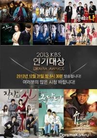 KBS Drama Awards 2013