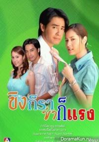 Пряный имбирь / Khing Kor Rar Khar Kor Rang