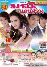 Manee Dan Suaang