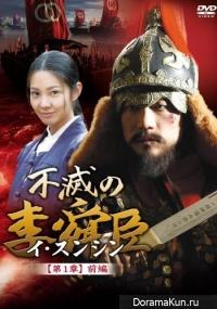 Bulmyeolui Yi Soon-shin