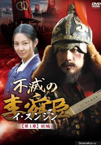 the immortal yi soon shin online dating