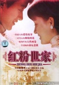 Hong Fen Shi Jia
