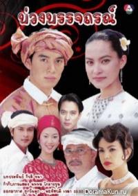 Baung Ban Ja Thorn