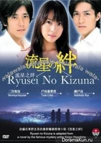 Ryuusei no Kizuna