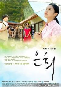 Eun Hee
