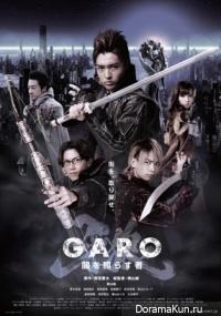 GARO Yami wo terasu mono