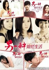 Ling Yi Zhong Can Lan Sheng Huo