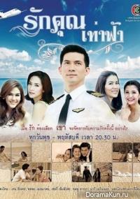 Ruk Khun Tao Fah