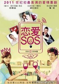 Love SOS