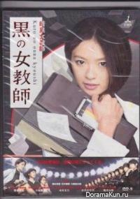 Kuro no Onna Kyoshi