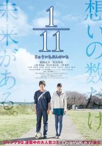 1/11 Juuichi Bun no Ichi