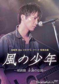Kaze no shounen: Ozaki Yutaka Towa no densetsu