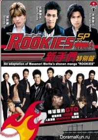 Rookies SP
