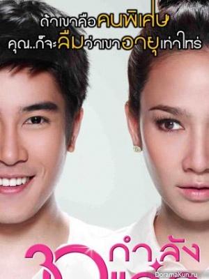 30 Gum Lung Jaew