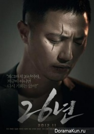 Jin Goo, Han Hye Jin Для 26 Years (Movie)