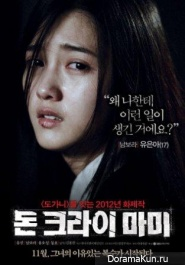 Yoo Sun и др. Для Don't Cry Mommy (Movie)
