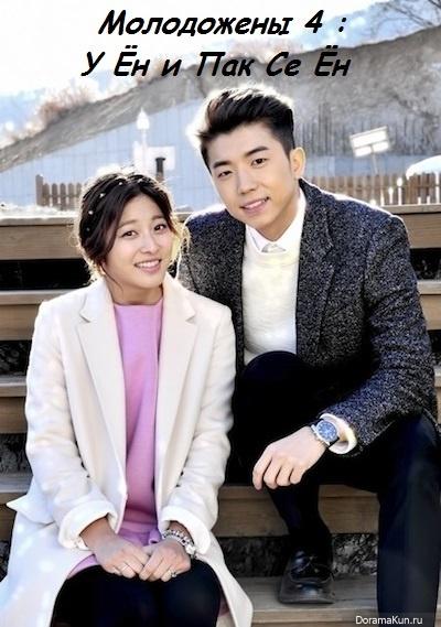 Корейское 2 сезон шоу онлайн молодожены тв