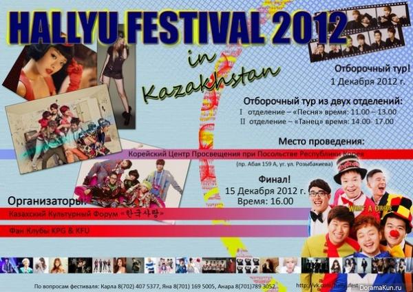 Hallyu Festival in Kazakhstan 2012