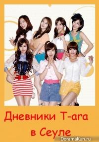 Daily T-ara In Seoul