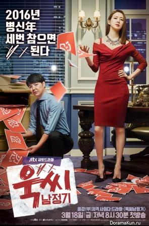 Ms. Temper & Nam Jung Gi