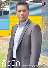 Ton Jakkrit Ammarat