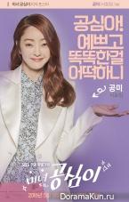 Beautiful Gong Shim