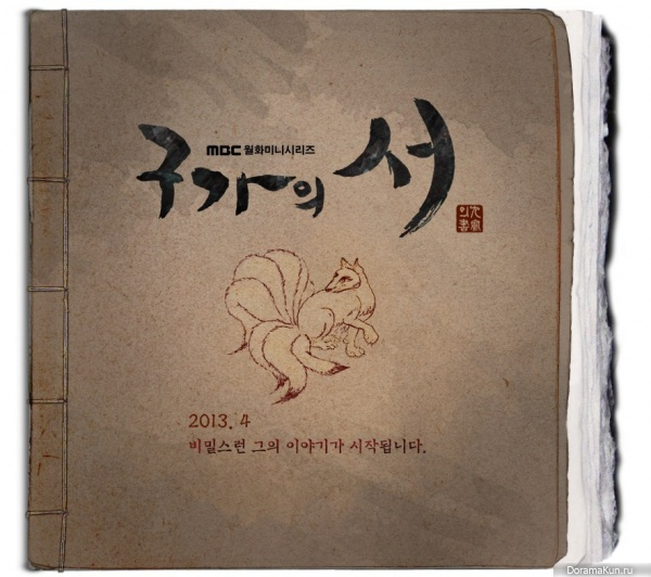 Gu Family Book