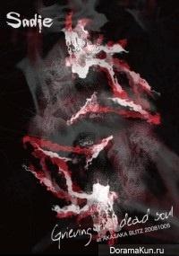Sadie - Grieving The Dead Soul 2008