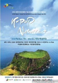 K-POP Nature Concert 2012
