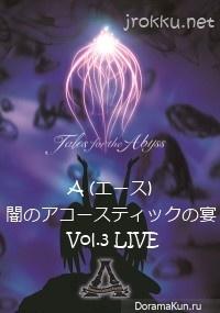 A (ACE) - yami no akousutikku no utage - Vol.3 LIVE 2012