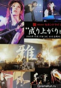Miyavi - Second Live - Hibiya Yagai dai Ongakudou