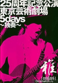 Miyavi - 25 Shuunen Kinen Koen Tokyo Geijitsu Gekijo 5 Days ~Dokusou~