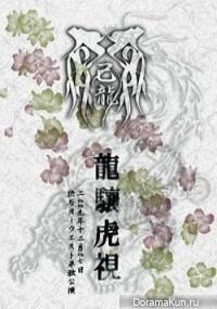 Kiryu - Ryuujoukoshi ~ nisenkyuu Nen Juuni Gatsu Nanoka Shibuya O