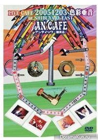 An Cafe - LIVE CAFE 2005