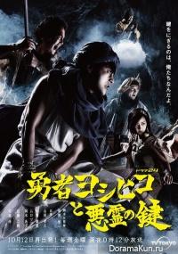 Yuusha Yoshihiko to Akuryou no Kagi
