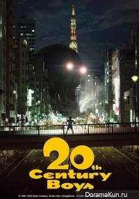 20-Seiki Shonen